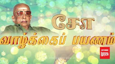 Cho Ramaswamy – Profile, Biography and Life History