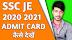 SSC JE ADMIT CARD 2021