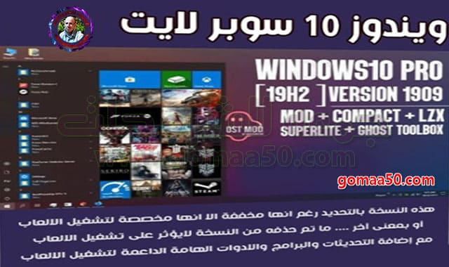 ويندوز 10 سوبر لايت | Windows 10 Pro 19H2 SuperLite Compact
