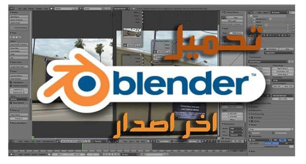تحميل برنامج Blender 2021 لتصميم ثلاثي الأبعاد