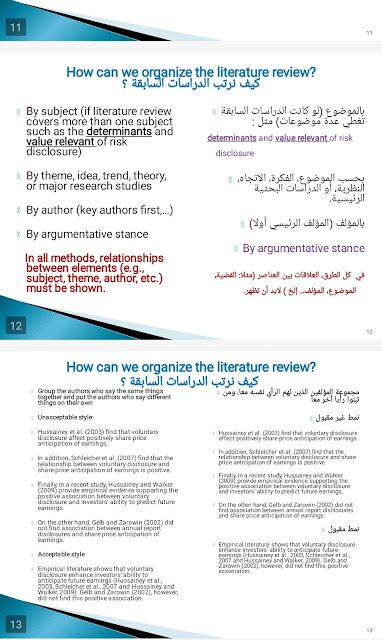 مكونات المقالة العلمية الجيدة باللغتين IMG_20201102_190853.