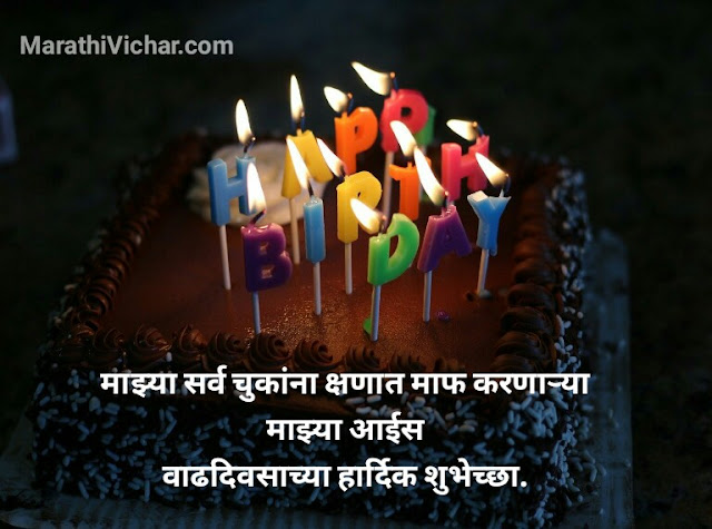 happy birthday wishes for mother in law in marathi
