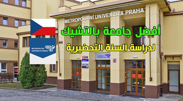 أفضل جامعة لدراسة سنة تحضيرية في اللغة التشيكية بجمهورية التشيك