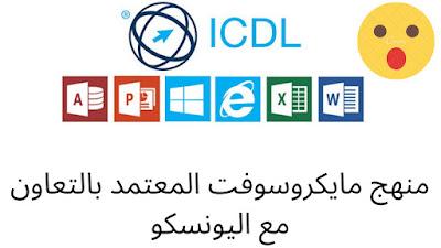 شرح كورس ICDL مجاني مع تحميل الماتيريال والحصول على شهادة دولية