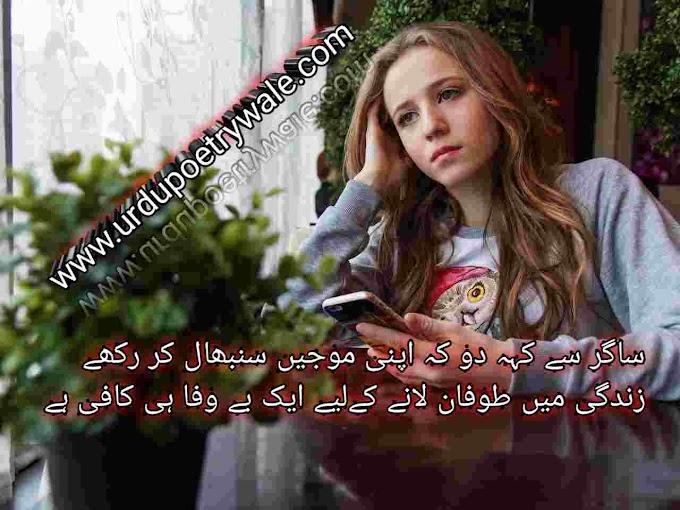 Wasif-Ali-Wasif-Best-Urdu-Poetry-Shatsapp-Status