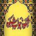 Shikwa Jawab e Shikwa by Allama Iqbal download