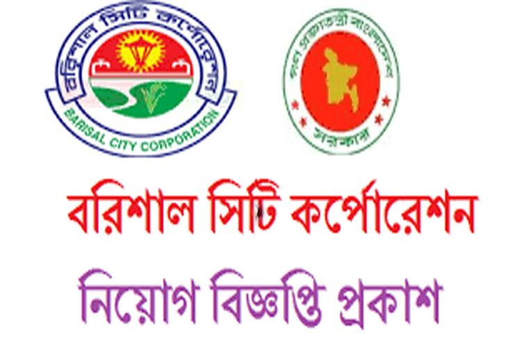 Barisal City Corporation Job Circular-2019