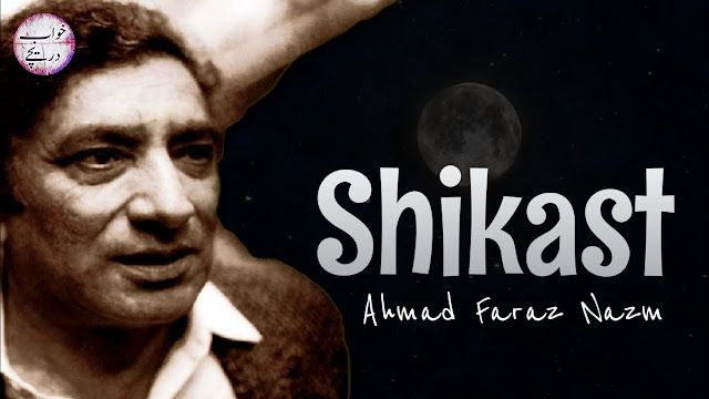 Shikast || Ahmad Faraz || Urdu Nazm
