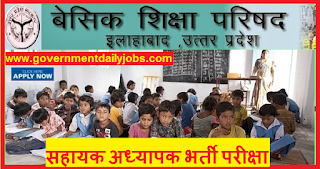 UP Assistant Teacher Recruitment 2018 Apply Online 68500 Posts