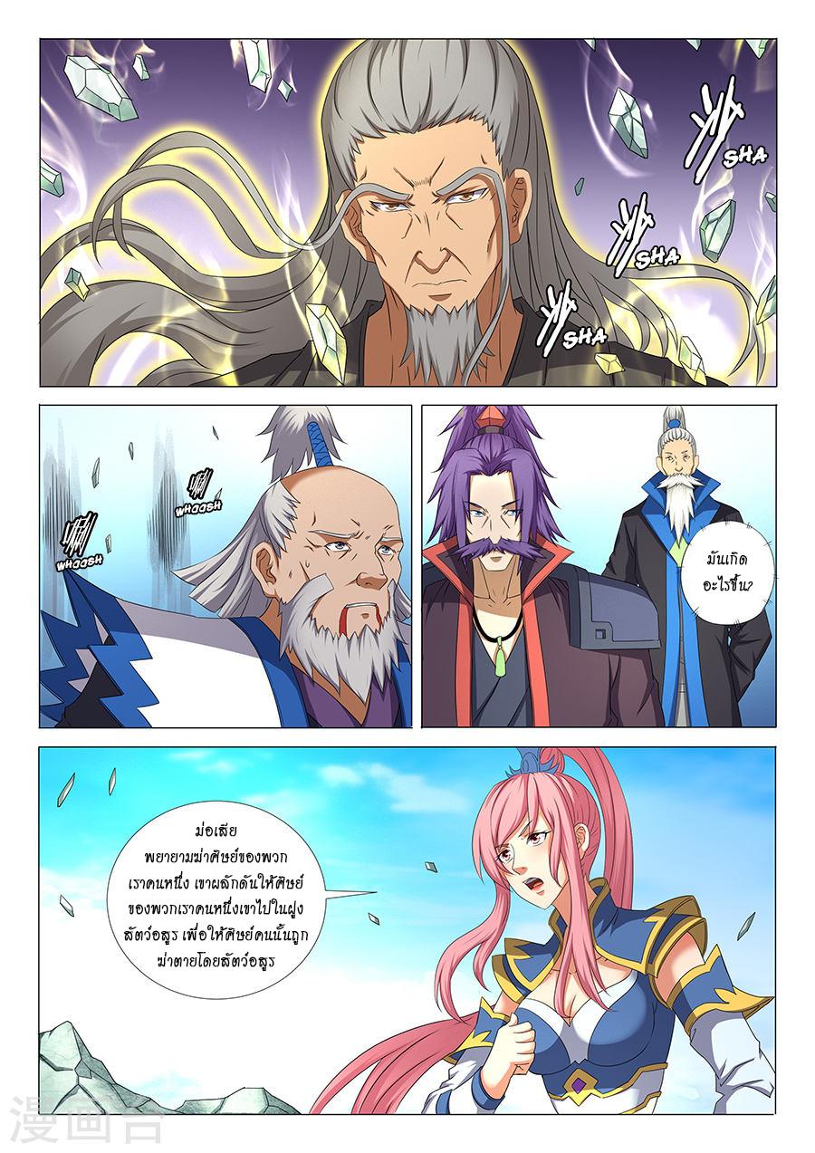 อ่านการ์ตูน God of Martial Arts 92 ภาพที่ 7