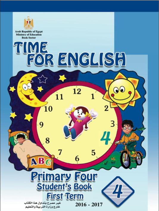تحميل كتاب الصف الرابع الإبتدائى الترم الأول النسخة الأصلية Student Book