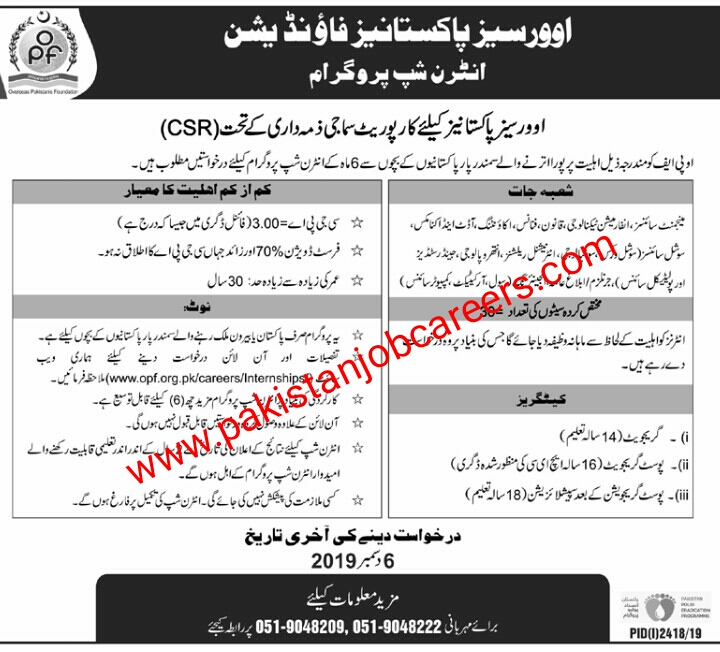 Latest Overseas Pakistanis Foundation Internships 2019 For Engineers