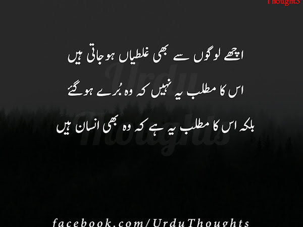 Beautiful Urdu Quotes - Achy log