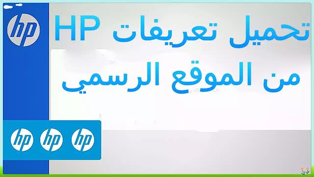 تحميل و تحديث تعريفات Hp مباشرة من الموقع الرسمي