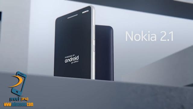 شركة  HMD Global تعلن عن هاتفها Nokia 2.1 مزود بخدمات جوجل الشهيرة