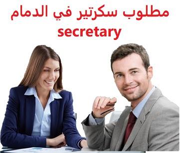 وظائف السعودية مطلوب سكرتير في الدمام secretary