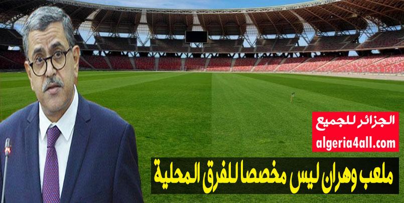 """ملعب وهران ليس مخصصا للفرق المحلية,الوزير الأول :""""الملعب الأولمبي بوهران ليس مخصصا للفرق المحلية"""",photo stade oran 2020 stade oran 2020 stade oran 2021"""