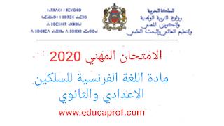 امتحان الكفاءة المهنية ديداكتيك مادة اللغة الفرنسية  اعدادي وثانوي 2020