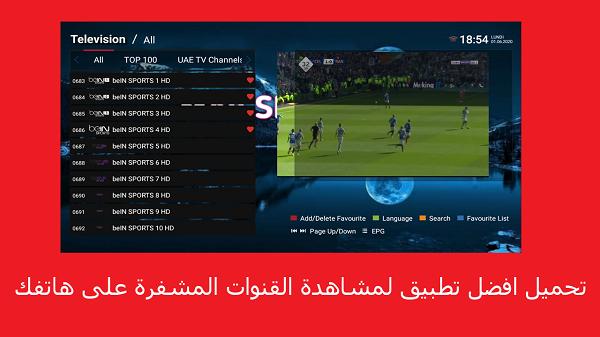 تحميل تطبيق ultra tv لمشاهدة جميع القنوات المشفرة المدفوعة مجانا 2020