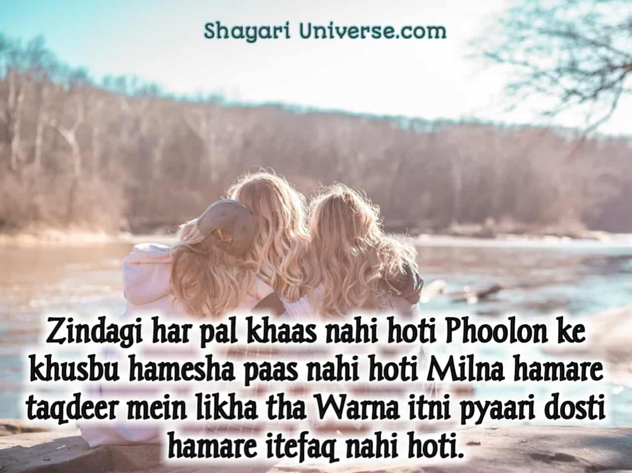 friendship shayari in english