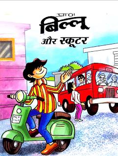 Pran-Comics-Online-Read-Billoo-Aur-Scooter-PDF-Book-In-Hindi-Free-Download