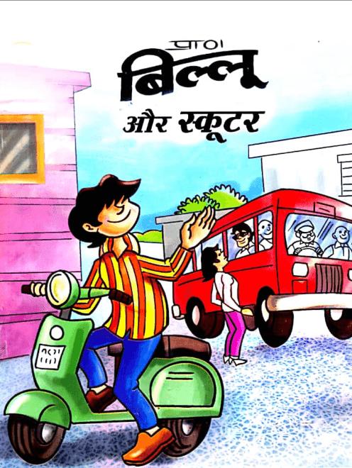 प्राण कॉमिक्स ऑनलाइन रीड : बिल्लू और स्कूटर पीडीऍफ़ बुक इन हिंदी  | Pran Comics Online Read : Billoo Aur Scooter PDF Book In Hindi Free Download