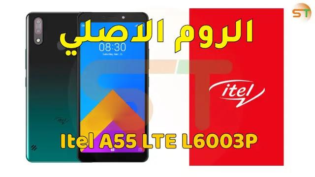 طريقة تركيب الروم الرسمي لجهاز Itel A55 LTE L6003P