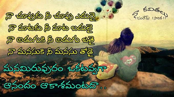 Telugu kavithalu - తోడు