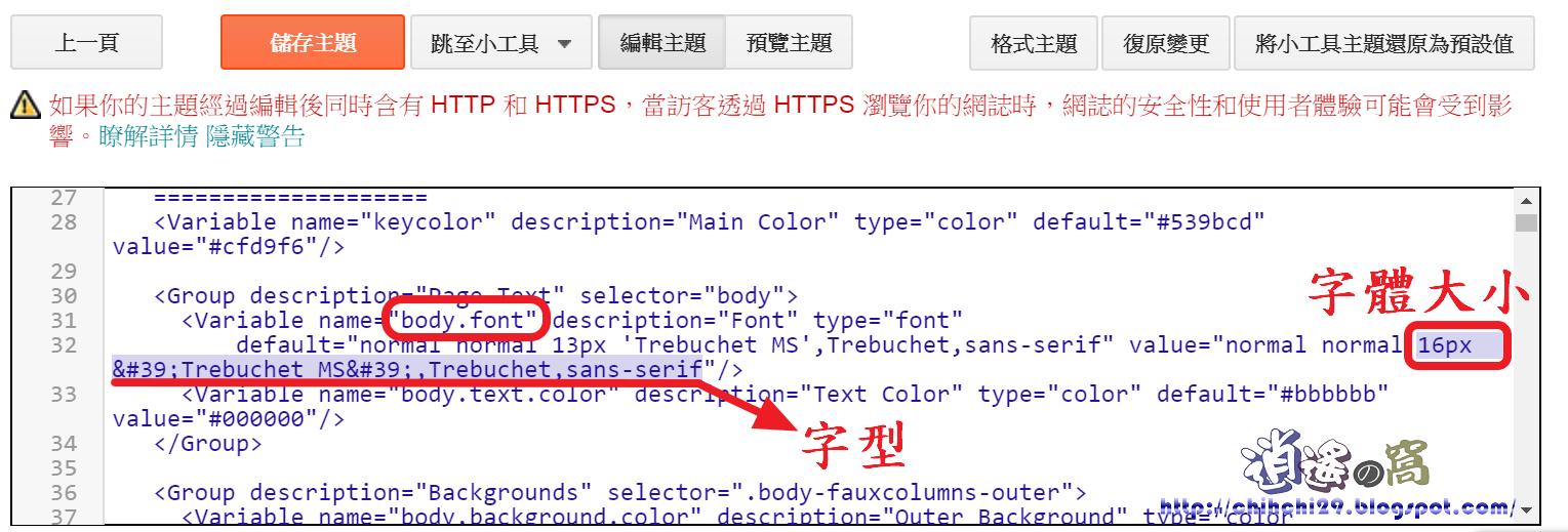 Blogger 範本更換字型