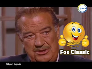 اللى فات سات تردد قناة فوكس كلاسيك Fox Classic على نايل سات