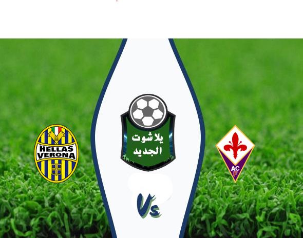نتيجة مباراة فيورنتينا وهيلاس فيرونا اليوم الأحد 12 يوليو 2020 الدوري الإيطالي