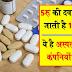 अस्पतालों-दवा कंपनियों का खेल देखिये, 5 रु की दवा ऐसे बन जाती है 106 रु की