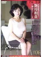 (Re-upload) SLD-18 新近親遊戯 艶母相姦 #06