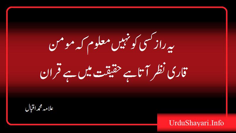 allama iqbal ke sher - poetry on Quran - ye Raaz