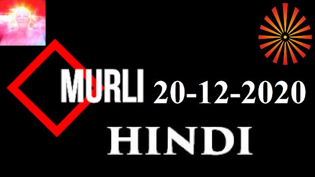 Brahma Kumaris Murli 20 December 2020 (HINDI)