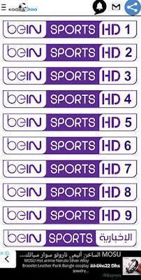 افضل تطبيق لمشاهدة القنوات الرياضية 2019