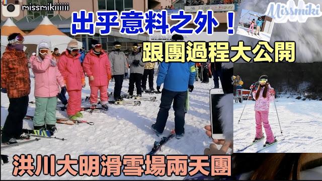 出乎意料之外!2018韓國首爾滑雪跟團過程大公開|洪川大明滑雪場 hhhh