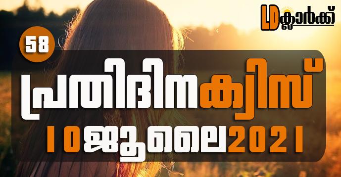 Kerala PSC | 10 Jul 2021 | Online LD Clerk Exam Preparation - Quiz-58
