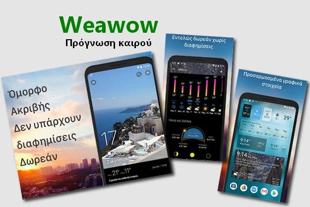 Weawow - Δωρεάν εφαρμογή πρόγνωσης καιρού
