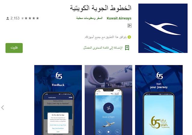 تحميل تطبيق الخطوط الكويتية الرسمي للأندرويد والأيفون