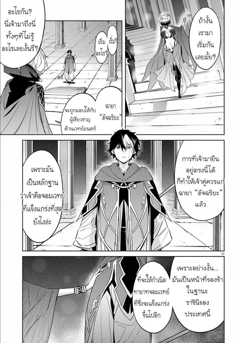 อ่านการ์ตูน Game obu Familia - Family Senki ตอนที่ 27 หน้าที่ 30