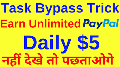 Paypal Bypass Trick Earn Daily $5