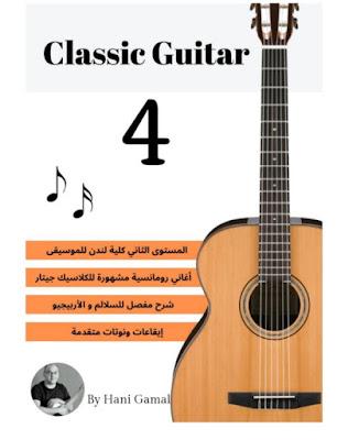 تحميل وقراءة كتاب تعلم الجيتار باللغة العربية | Pdf Classical Guitar Book 4