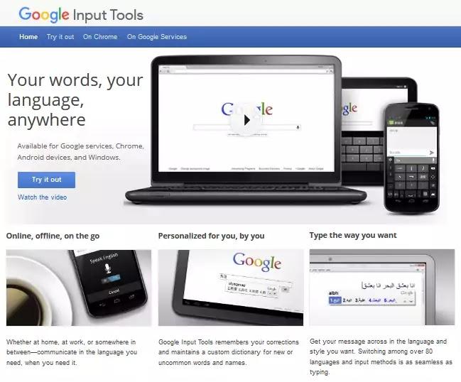 google input tool official website