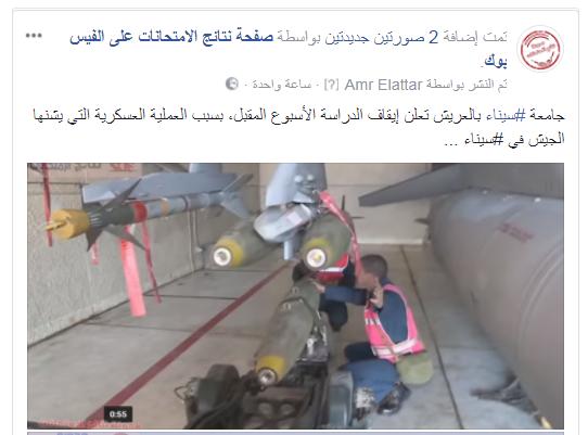 تأجيل الدراسة لمدة اسبوع بجامعة سيناء وجميع المدارس بسبب العملية العسكرية التي يشنها الجيش