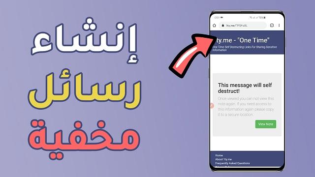 موقعين مذهلين تستطيع منهم إنشاء رسائل مخفية و تدمر تلقائيا بعد قراءتها على مواقع التواصل الإجتماعي
