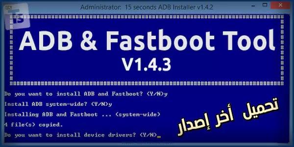 تحميل adb fastboot