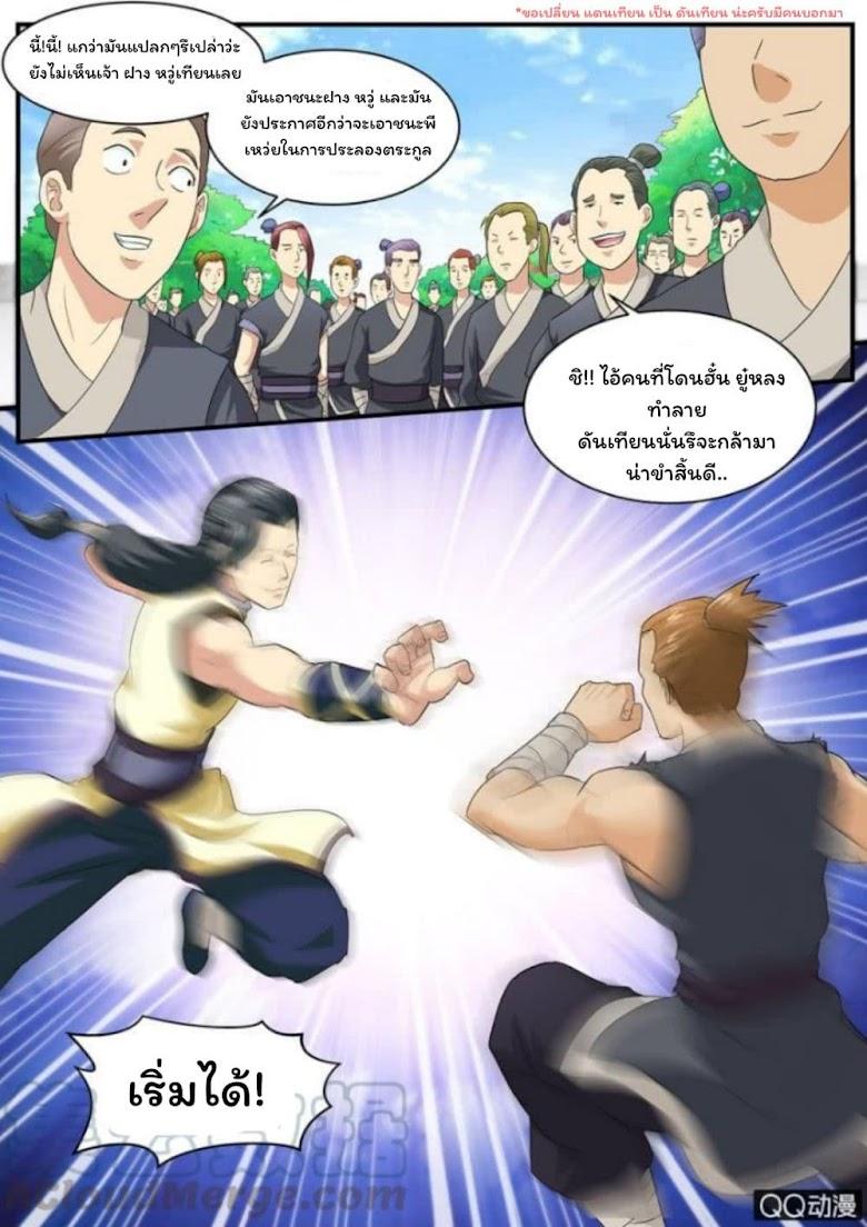 Greatest Sword Immortal - หน้า 31