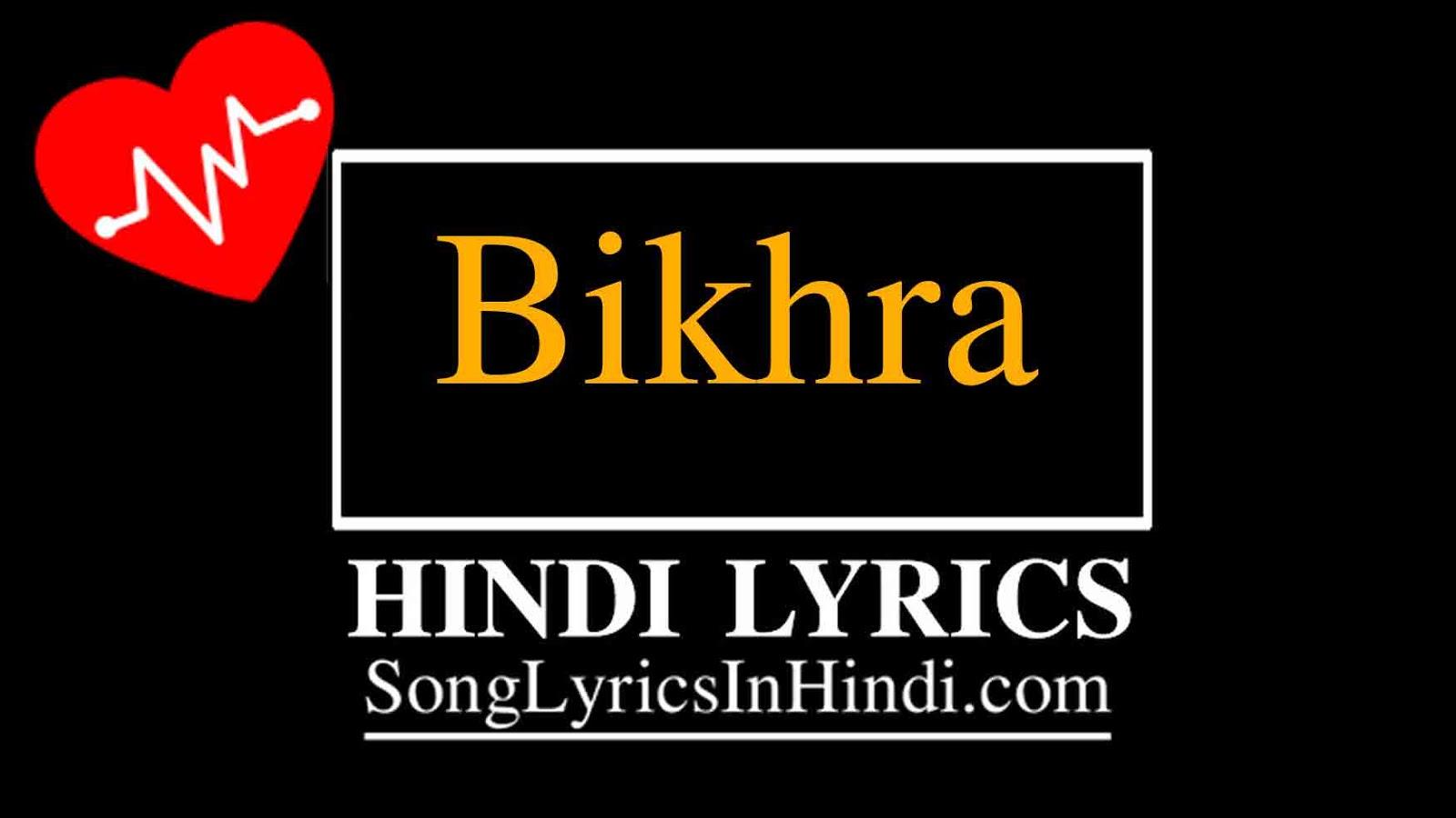 Bikhra Song Lyrics Hindi:- Jayanshul Gami
