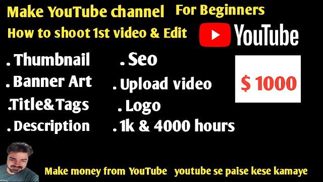 youtube channel केसे ओपन करे | youtube channel से पेसे केसे कमाए